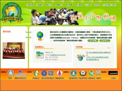 http://promotinggeog.geo.ntnu.edu.tw/tngc/main.do?fwd=index
