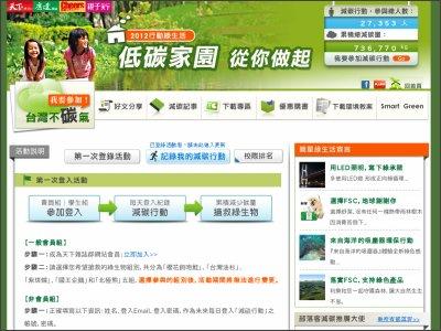 http://green.cw.com.tw/2013/index.aspx