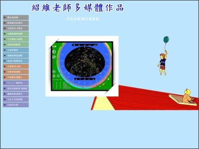 http://163.17.153.2/teach/2.htm