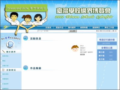http://cyberfair.taiwanschoolnet.org/index.asp