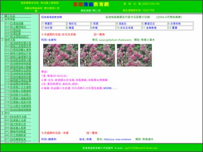 http://www.penghu-nsa.gov.tw/